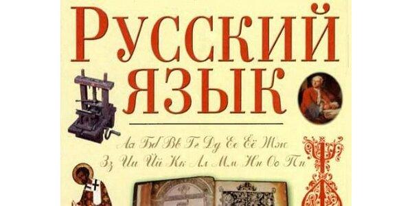 2499 Kč za letní intenzivní kurz ruštiny v původní hodnotě 3499 Kč